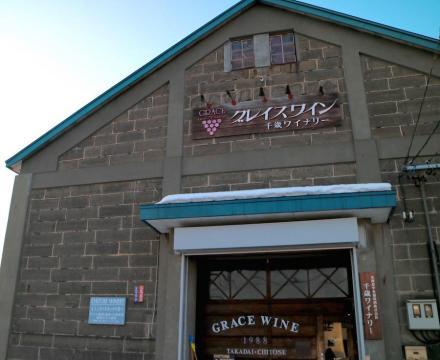 北海道を世界のワイン産地へ!千歳ワイナリー