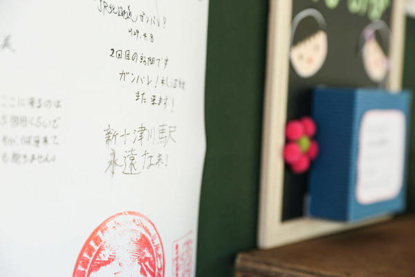 shintotsukawa17.JPG