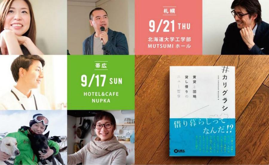 「#カリグラシ」がついに北海道上陸。札幌・帯広でのイベント開催のお知らせです。
