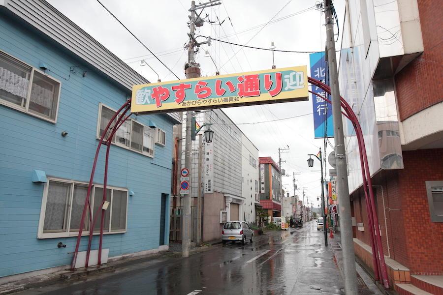 http://kurashigoto.hokkaido.jp/image/akabira%20kyouryokutai5.JPG