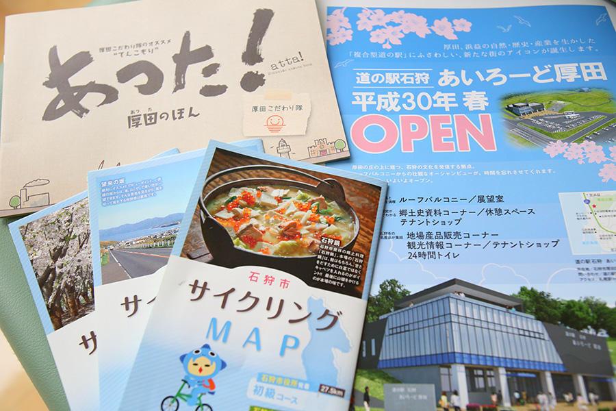 atuta_mitinoeki2_6.jpg