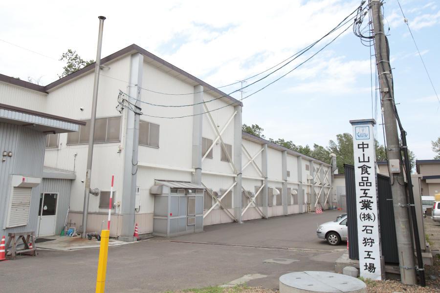中山食品工業株式会社 石狩工場