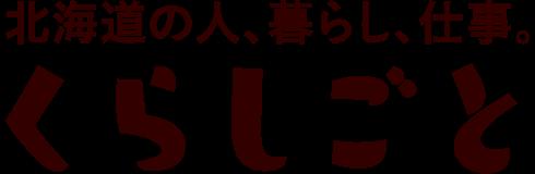 北海道の人、暮らし、仕事。 くらしごと