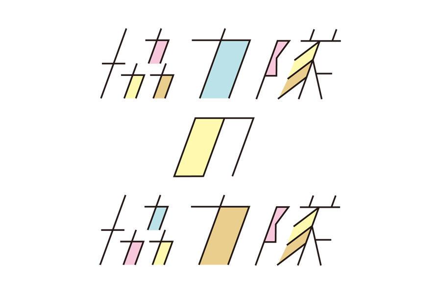 http://kurashigoto.hokkaido.jp/image/ebestu_logo2.jpg
