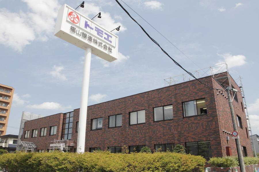 福山醸造株式会社