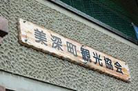 iju-bifuka_10.jpg