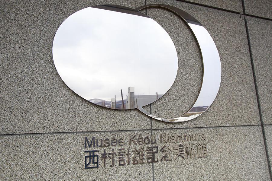 kyowa_musee-nishimura_2.jpg