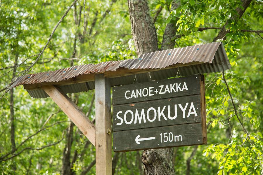 somokuya2.jpg