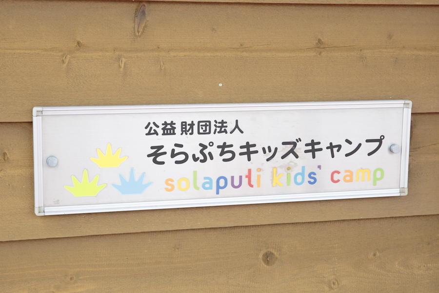 公益社団法人そらぷちキッズキャンプ