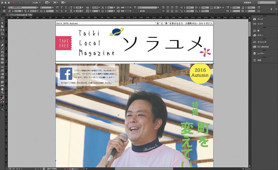 http://kurashigoto.hokkaido.jp/image/taiki_sorayume_007.jpg