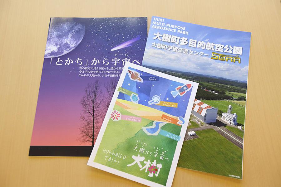 http://kurashigoto.hokkaido.jp/image/taiki_uchusuishin-sato_007.jpg
