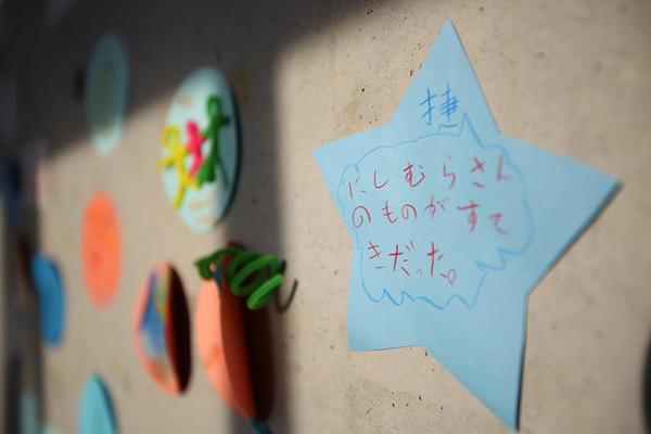 kyowa_musee-nishimura_12.jpg