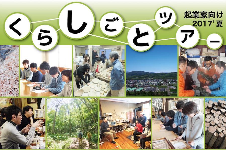 下川町で起業家を目指す方向けのツアーがあります。