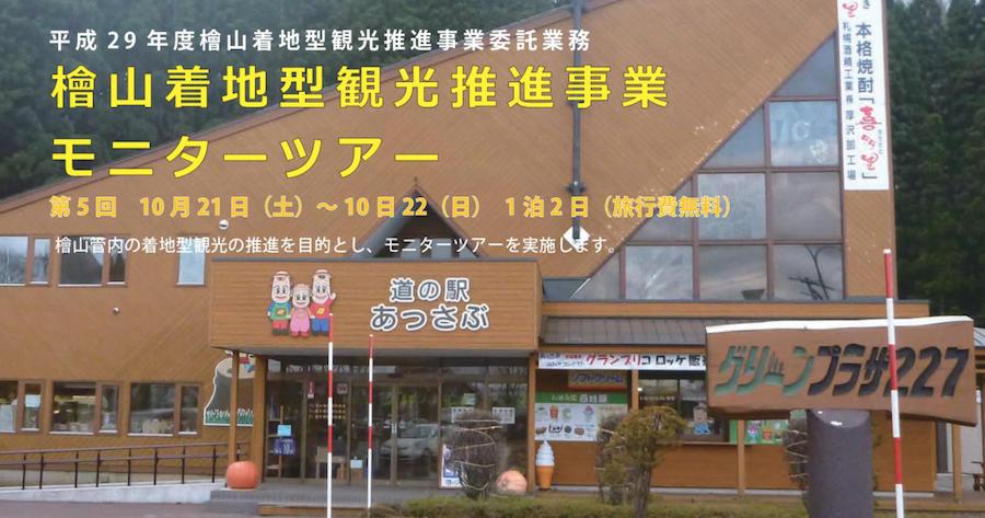 檜山着地型観光推進事業モニターツアー厚沢部江差コース参加者募集