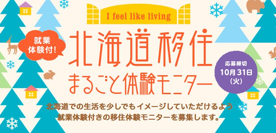 北海道移住まるごと体験モニター募集のお知らせ