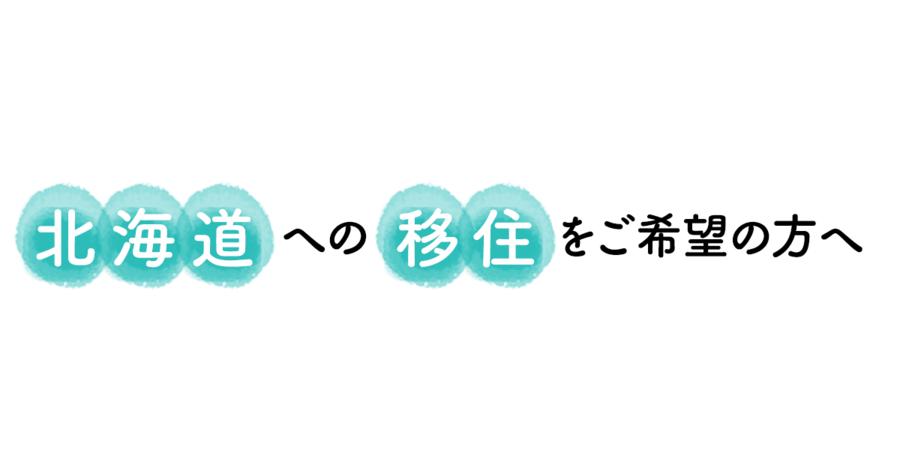 北海道暮らしフェア(移住イベント)東京会場に参加します。