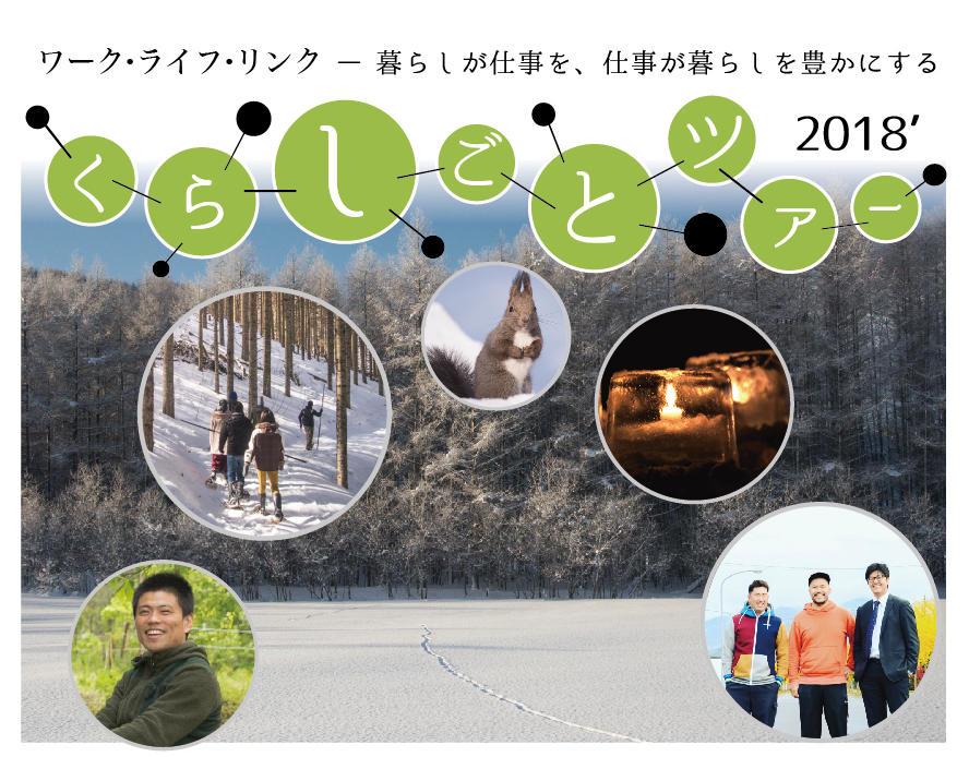 下川町でまちづくりの形を探るツアーを開催します。