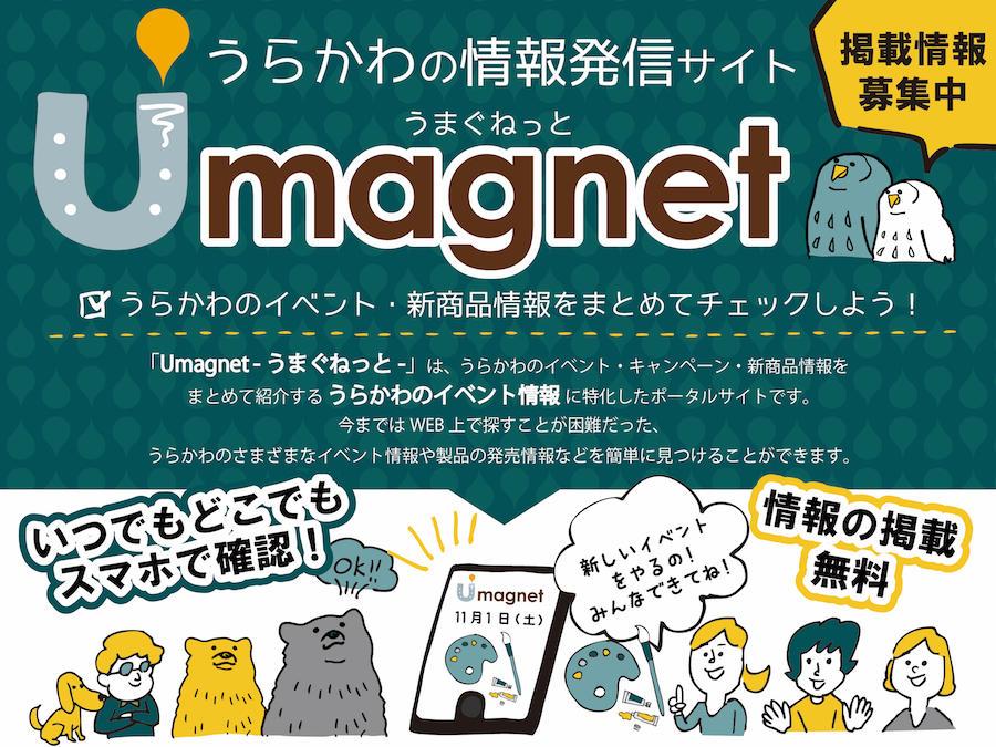 うらかわの情報発信サイト「Umagnet-うまぐねっと」がオープン