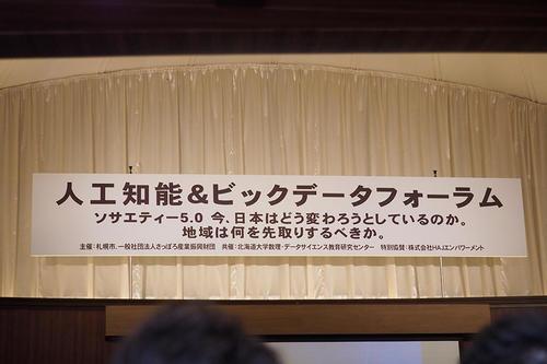 イベントレポート「人工知能&ビッグデータ フォーラム@札幌」