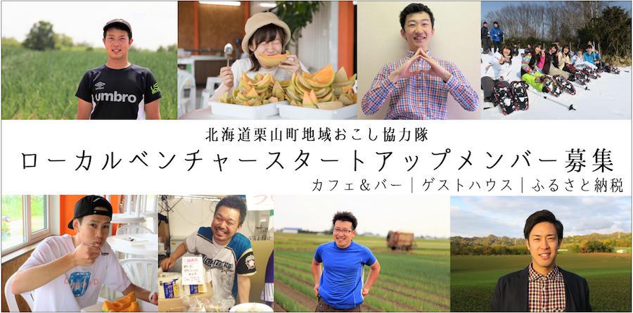 栗山町でローカルベンチャースタートアップメンバーを募集しています。