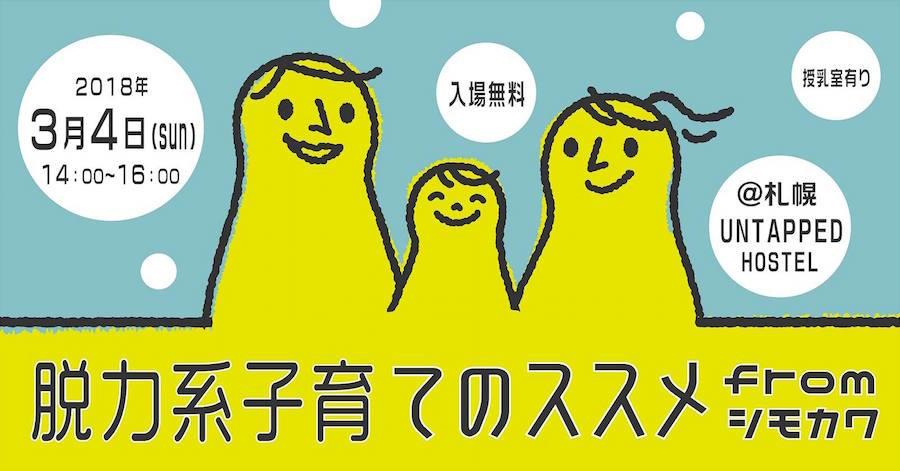 「脱力系子育てのススメfromシモカワ」イベント札幌にて開催!