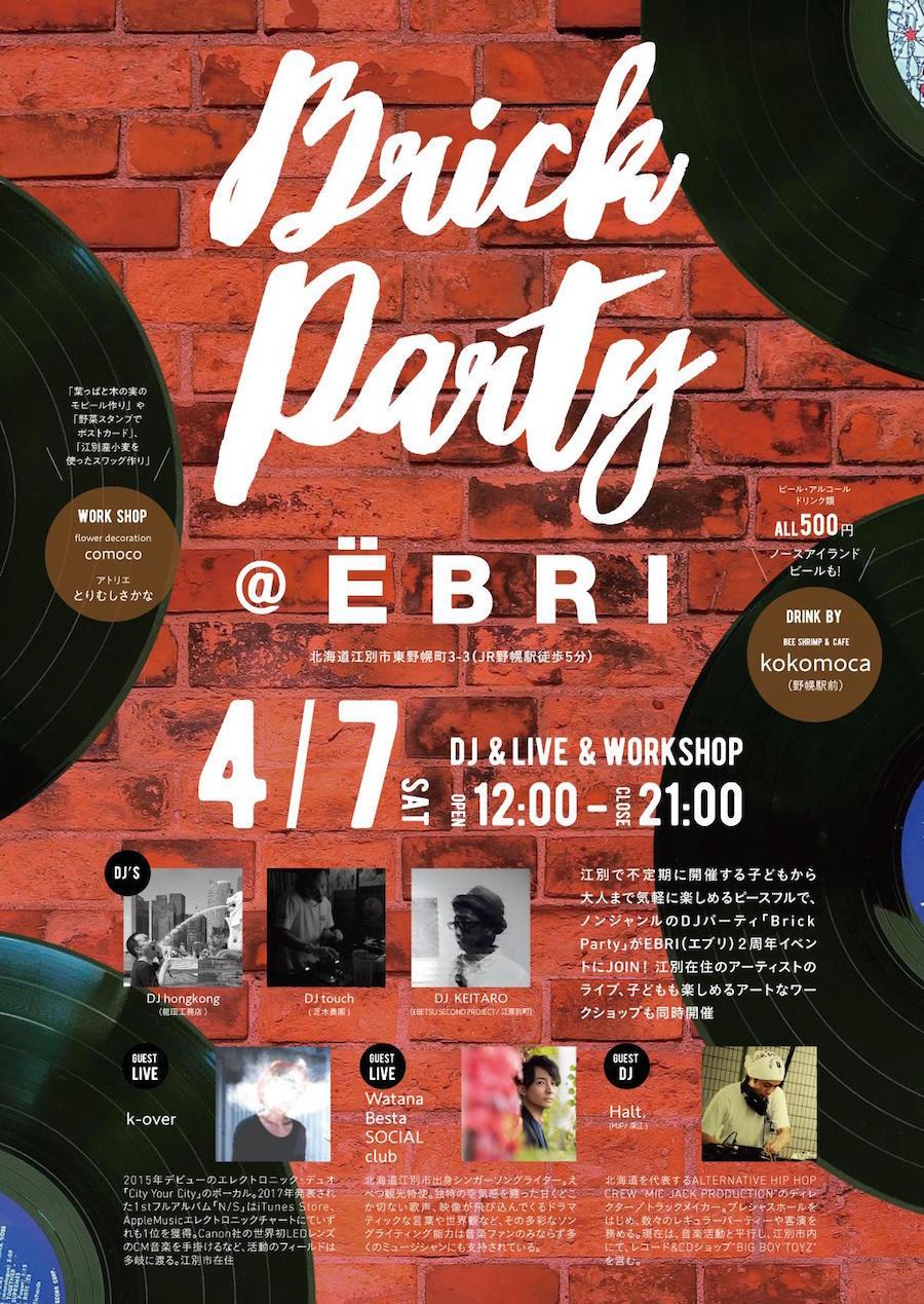 江別市でマチを盛り上げるイベントが開催されます。