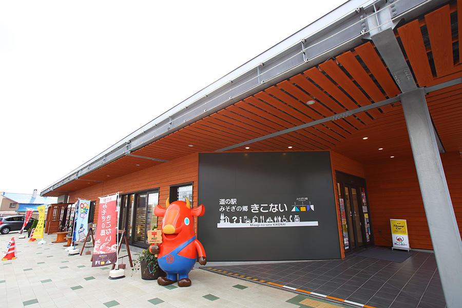 木古内町に観光客と活気を呼ぶ「道の駅 みそぎの郷 きこない」