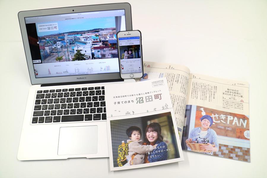 沼田町の移住者向け小冊子発行・Webサイトオープンのお知らせ