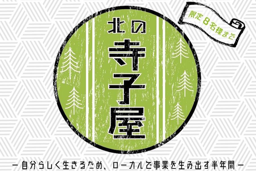 半年間限定月1の伴走型ゼミ「北の寺子屋」参加者募集中!