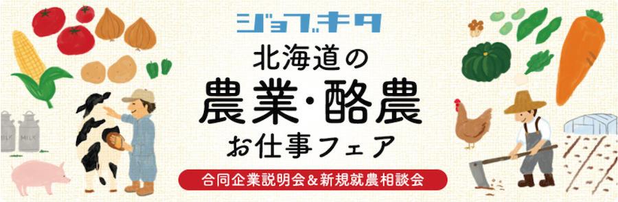 北海道の「農業・酪農」お仕事フェア開催のお知らせ