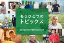 農業大国北海道で活躍している農の人々