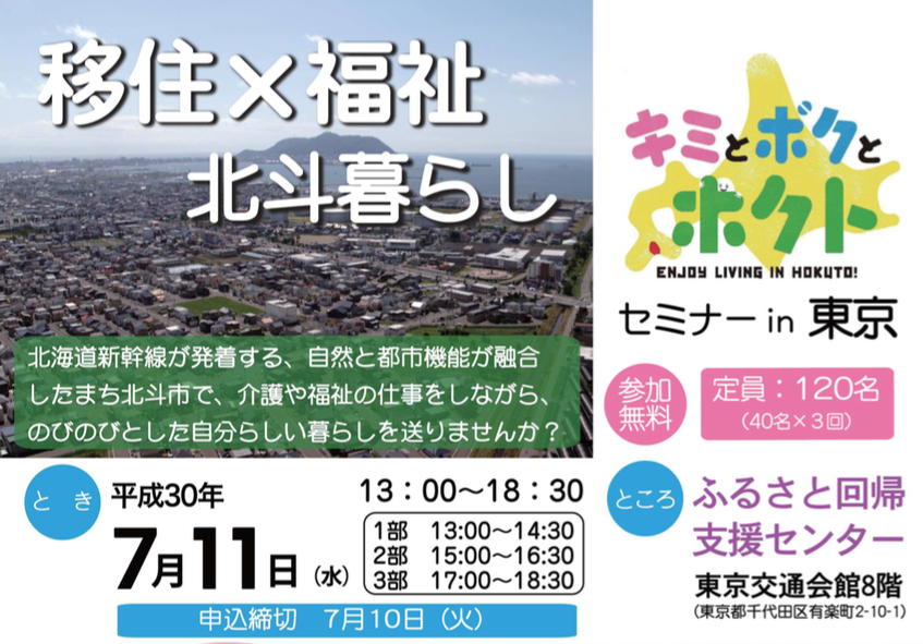 北斗市の「移住 × 福祉」イベントが東京で開催されます。