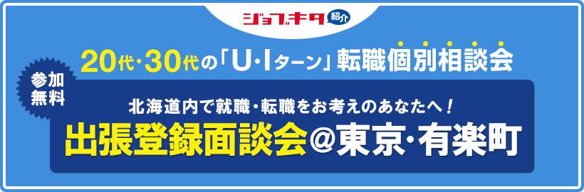 【@東京】北海道へ移住を考え、本気でお仕事を探している方向け転職個別相談会