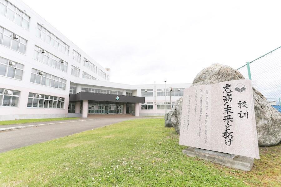 北海道美唄尚栄高校