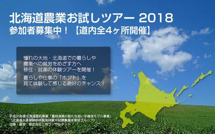 農業お試しツアー2018@秩父別町・遠軽町・鷹栖町・厚沢部町