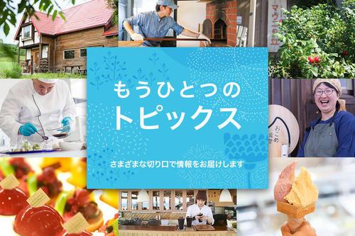 一度は訪れてみたくなるスポット〜北海道で夢を実現させた人たち