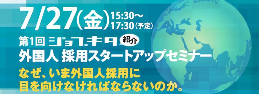 第1回 外国人採用スタートアップセミナー開催のお知らせ
