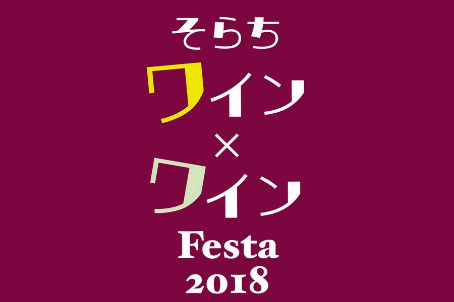 【滝川市】そらちワイン×ワインFesta 2018 のお知らせ
