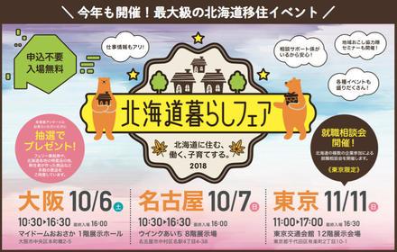 東京の北海道暮らしフェア(移住イベント)に参加します