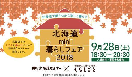 「北海道mini暮らしフェア2018」in東京のお知らせ