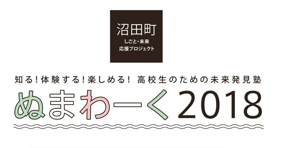 高校生向け仕事体験イベント「ぬまわーく2018」参加者募集