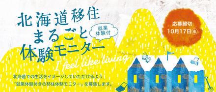 北海道移住まるごと体験モニター 参加者募集のお知らせ