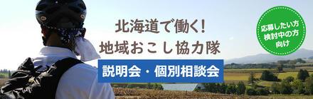 北海道で働く「地域おこし協力隊」説明会・個別相談会開催