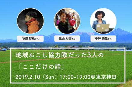 【東京開催イベント紹介】地域おこし協力隊3人の「ここだけの話」