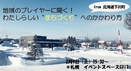 【札幌開催】「まちづくり」に関わりたい方向けのイベント
