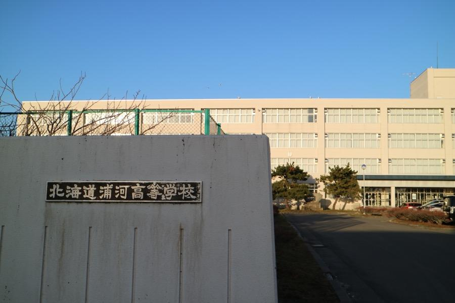 北海道浦河高等学校