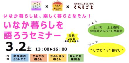 北海道mini暮らしフェア&前日相談会開催 in大阪