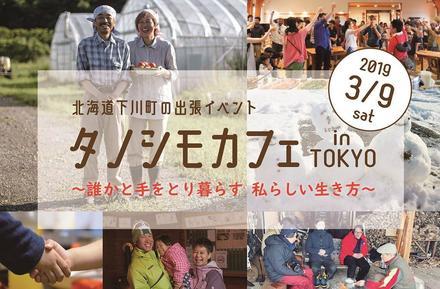【東京開催】都会を離れて自分らしく生きたい女性向けのイベント
