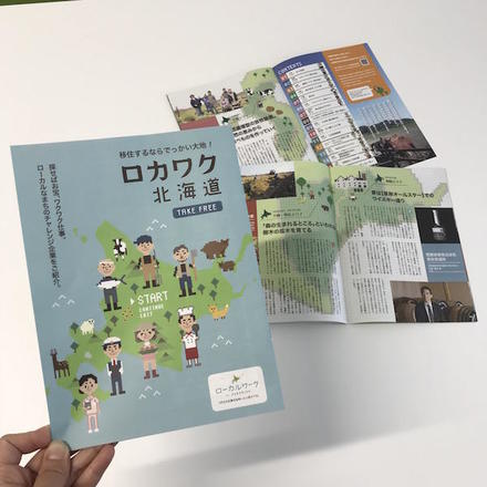 北海道の企業・団体を紹介する小冊子『ロカワク北海道』発行!