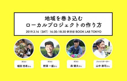 【東京開催イベント紹介】ローカルプロジェクトの作り方を学ぶ